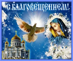 Открытка <b>Благовещение</b>.Пресвятая Дева Мария и голубь