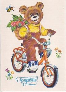 Открытки. 23 апреля День велосипеда. <b>С</b> <b>днём</b> <b>рождения</b> вело...