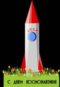 Смайлик День космонавтики. Ракета СССР аватар