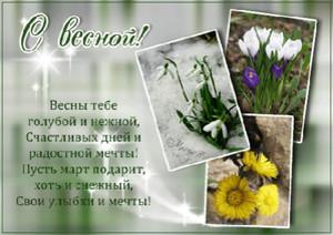 <b>С</b> весной! 19 апреля день <b>подснежника</b> картинки смайлики