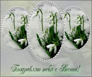 <b>С</b> днем <b>подснежника</b>! Поздравляю тебя <b>с</b> Весной! 19 апреля картинки смайлики