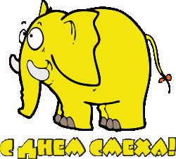 Гиф gif Желтый слон. С днем смеха рисунок