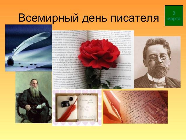 Поздравления во всемирный день писателя
