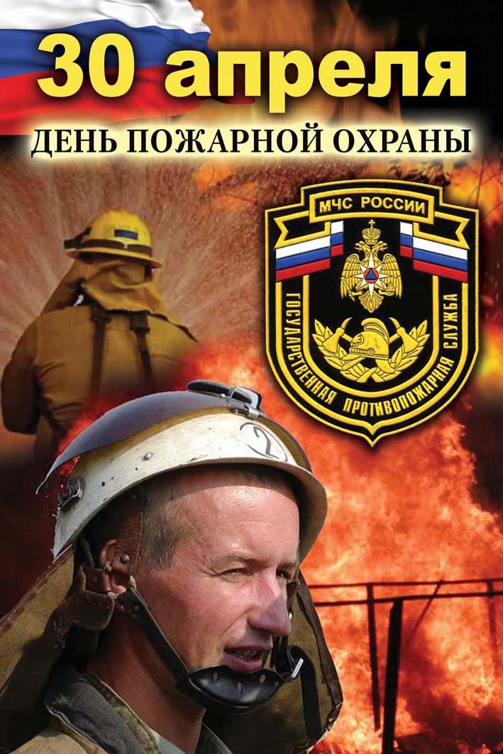 открытки к дню пожарной охраны россии спасибо