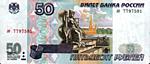 Гиф gif Пятьдесят рублей рисунок