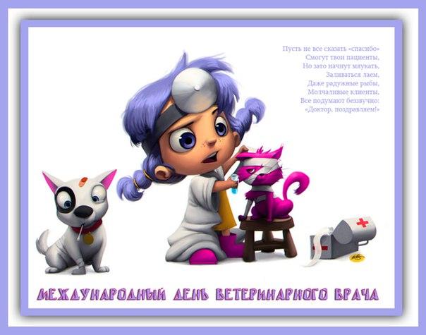 Открытки. Международный день ветеринарного врача! Девочка... смайлики картинки