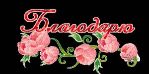 Благодарю! Розовые цветы
