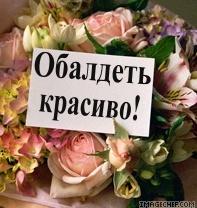 Обалдеть! Красиво! Букет цветов