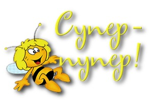 Супер-пупер! Пчелка