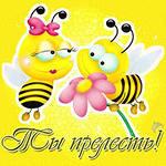 Ты прелесть! Он дарит пчелке розовый цветочек