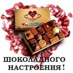 Картинка Шоколадного настроения анимация