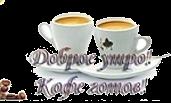 Кофе готов