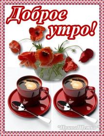 Картинка Доброе утро! Две чашки чая анимация