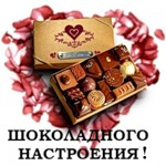 Шоколадного настроения