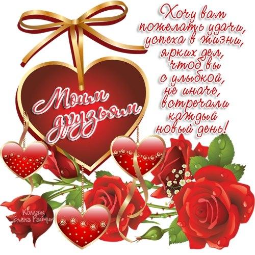 Красивые открытки моим друзьям с любовью