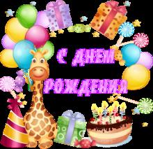 С Днем рождения от жирафчика картинки смайлики