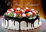 С днем рождения! Тортс шоколадом
