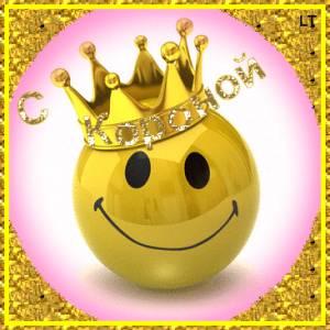 Гиф gif Смайлик с короной рисунок