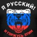 Я русский! И горжусь этим