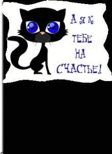 А я к тебе на счастье! Черная кошка