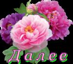 Далее. Надпись. Пышные цветы