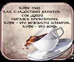 Смайлик Кофе - это нежности избыток аватар