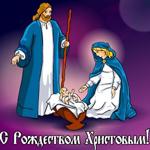 Картинка С рождеством христовым! анимация