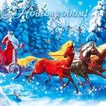 С новым годом! На тройке мчится Дед Мороз смайлики картинки