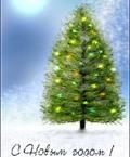 С Новым годом! С  Рождеством! картинки