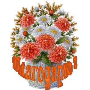 Смайлик Благодарю! Букет цветов аватар