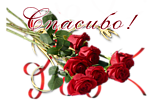 Гиф gif Спасибо! Букет красных роз рисунок