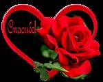 Смайлик Спасибо! Сердечкео с  красной розой аватар