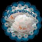 Спасибочки! Цветок белого пиона