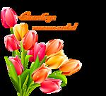 http://liubavyshka.ru/_ph/12/2/180189700.png