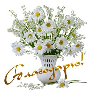 Благодарность с белыми цветами картинка смайлик