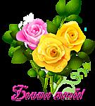 Большое спасибо! Прекрасеые розы картинка смайлик