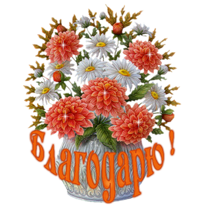 Благодарю! Букет цветов