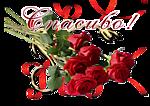 Спасибо! Букет красных роз картинка смайлик