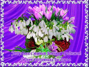 Открытки. 19 апреля День <b>подснежника</b>! <b>С</b> днем <b>подснежника</b>... картинки смайлики