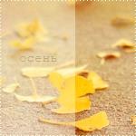 Смайлик Осень. Жёлтые листья аватар