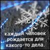 Картинка Снежинка. каждый человек рождается для какого-то дела анимация