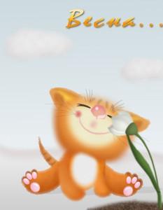 1 марта - всемирный день кошек. Котенок <b>с</b> <b>подснежником</b> картинки смайлики