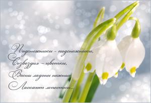 <b>С</b> первым днем весны поздравляем! <b>Подснежники</b> картинки смайлики