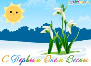 <b>С</b> первым днем весны! <b>Подснежники</b> машут головками картинки смайлики