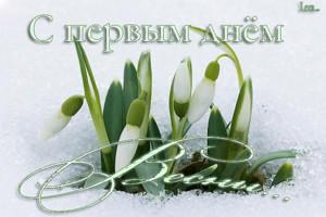 <b>С</b> первым днем весны поздравляем! Прекрасные <b>подснежники</b> картинки смайлики