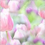 Весна смайлики картинки гифки