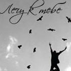 Смайлик Парень прыгает за птицами ( лечу к тебе ) аватар
