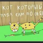 Картинка Кот который гулял сам по себе анимация