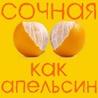 Смайлик Две апельсинки (сочная, как апельсин) аватар