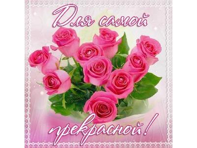 Для самой прекрасной! большой букет розовых роз смайлики картинки